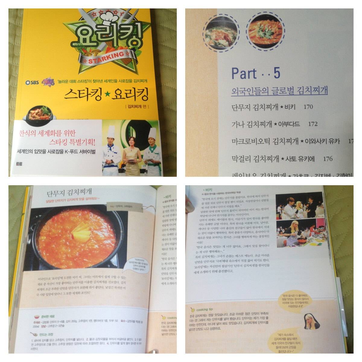 Star King Cooking King Cookbook 스타킹 요리킹